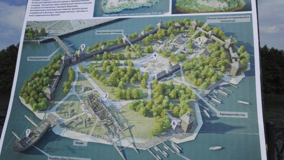 В опорном вузе Воронежа пожелали подключиться к подготовке проекта Петровского острова