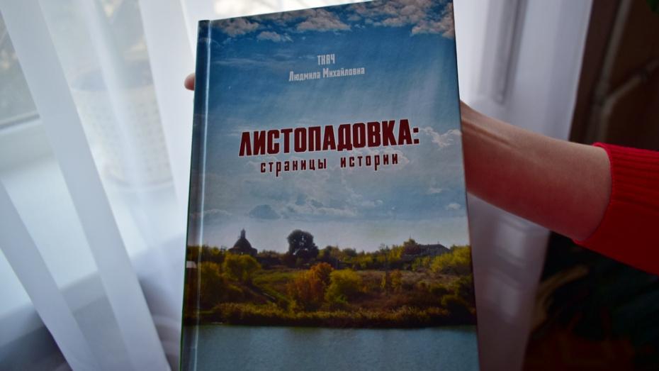 Грибановский учитель написала книгу о своем селе
