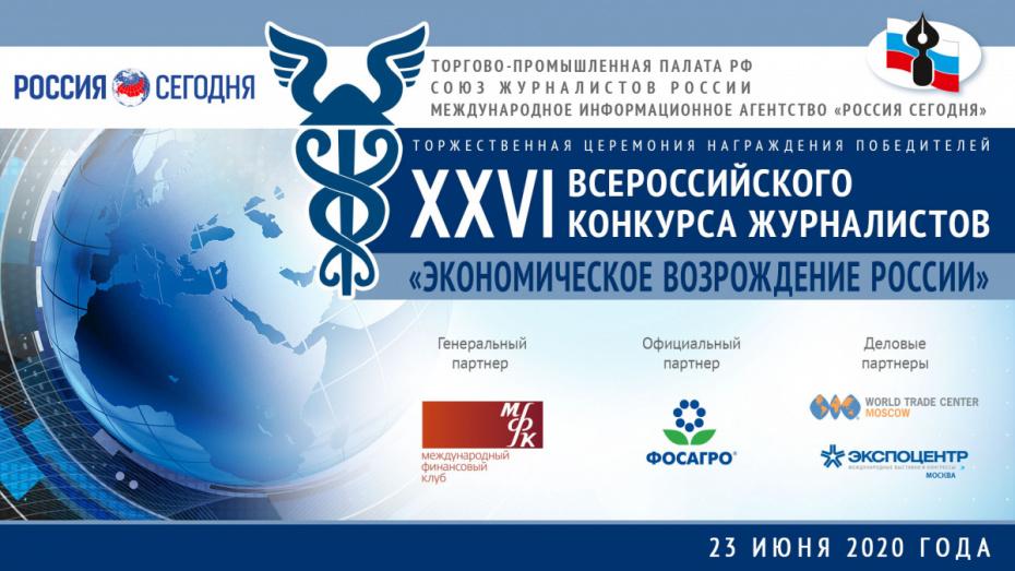 РИА «Воронеж» победило во Всероссийском конкурсе журналистов «Экономическое возрождение России»