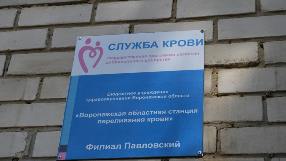 Павловчан попросили сдать кровь