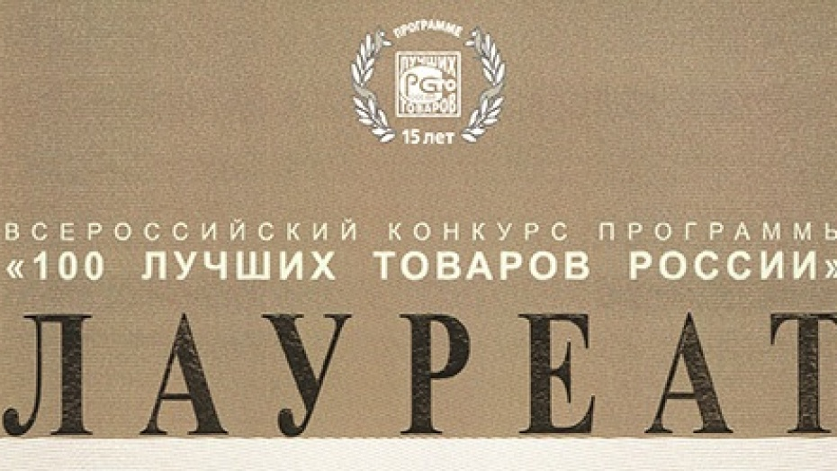 Борисоглебский трикотаж вошел в сотню лучших товаров России