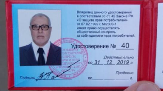 МВД: лжеволонтер Роспотребнадзора вымогал деньги у воронежских предпринимателей