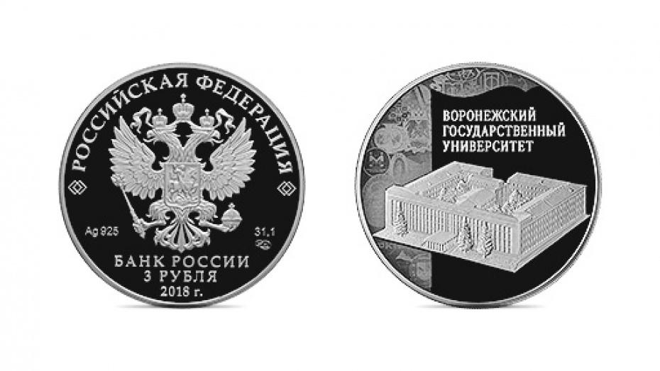 Центробанк выпустил 3-рублевую монету с изображением Воронежского госуниверситета