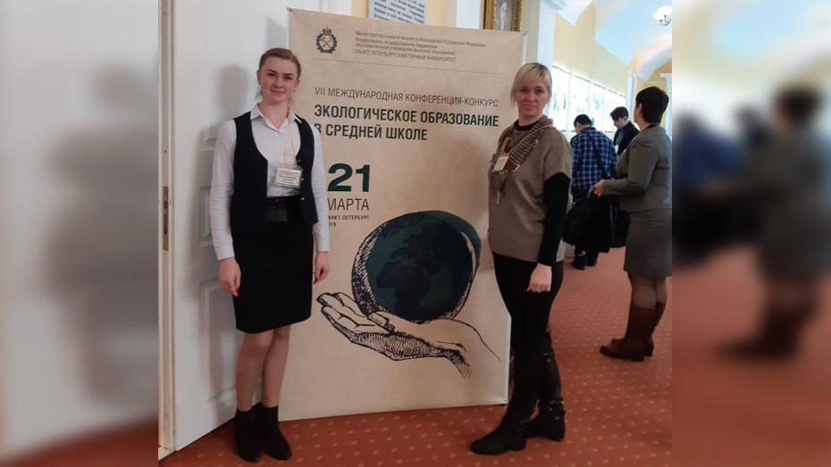 Верхнемамонская школьница победила на международной экологической конференции