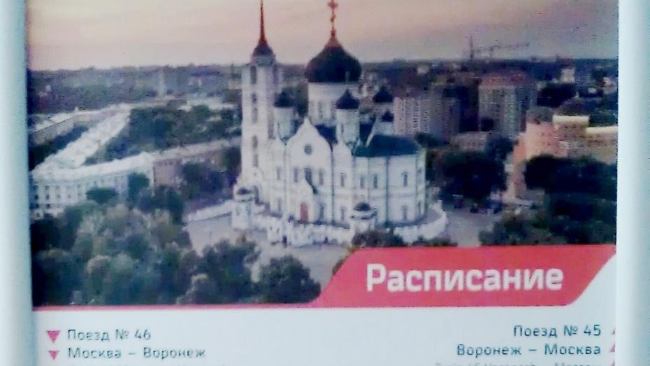 Мосгорсуд доказал правоту воронежского фотографа в споре со структурой РЖД