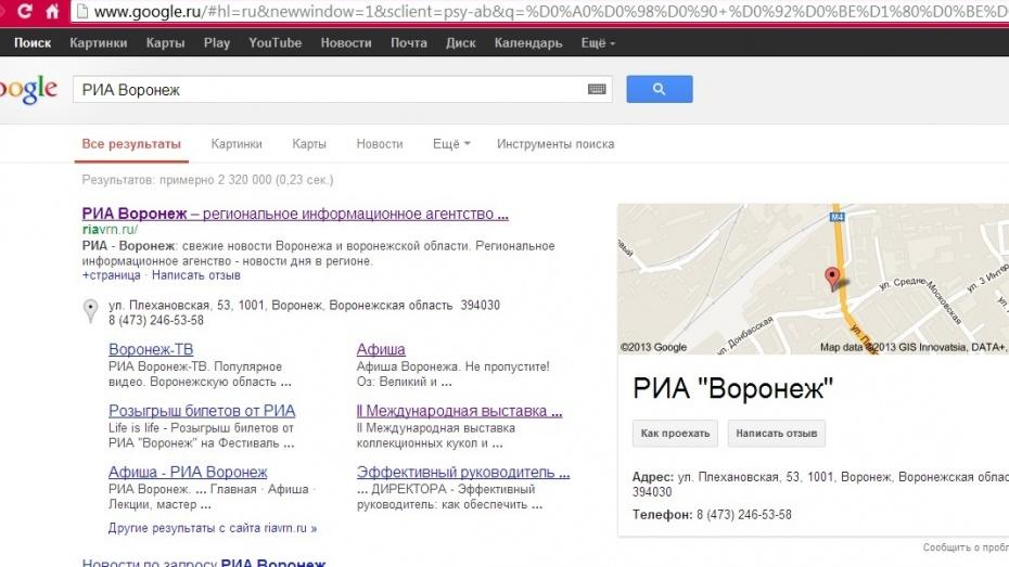 Воронежцы предпочитают «гуглить»