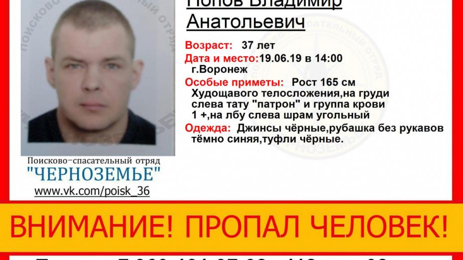 Житель Грибановского района приехал в Воронеж на заработки и пропал