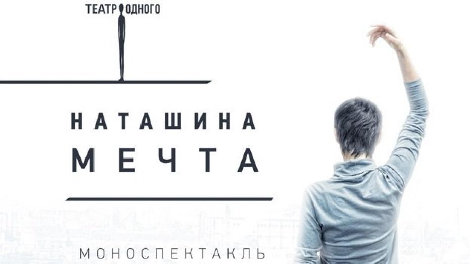 Воронежцы увидят «Наташину мечту»