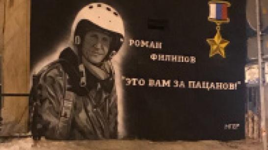 В Воронеже открыли граффити в память о сбитом в Сирии летчике