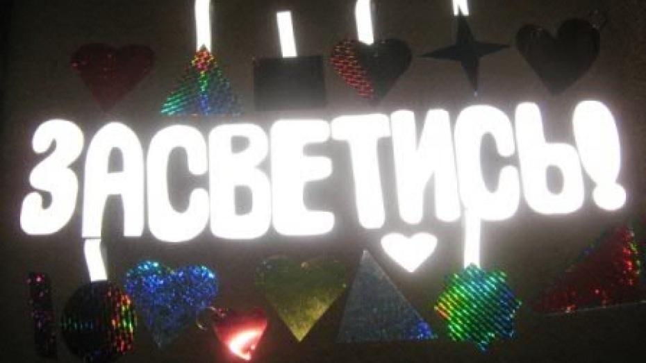 РИА «Воронеж» участвует в акции ГИБДД «Засветись»