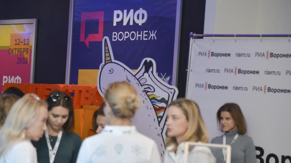 На интернет-форуме «РИФ-Воронеж» 2018 побывали 4,6 тыс участников