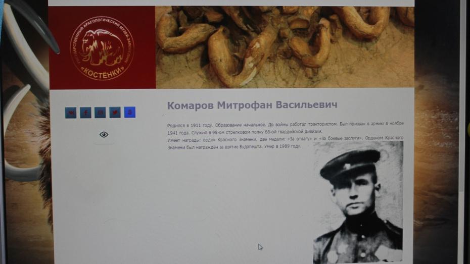 В Хохольском районе запустили виртуальный проект «Памяти павших будьте достойны»