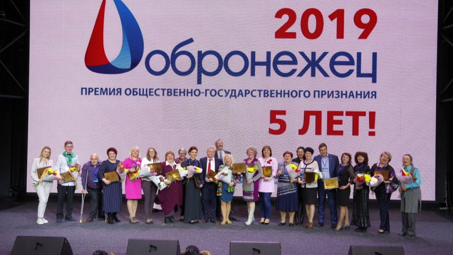 В Воронеже назвали лауреатов премии «Добронежец»