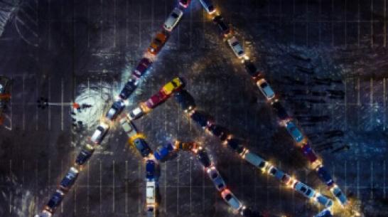 Воронежские водители поздравили женщин с 8 Марта автофлешмобом