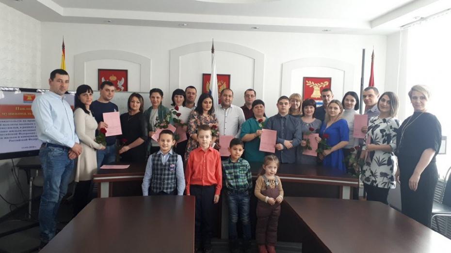 В Павловске 11 молодых семей улучшат жилищные условия