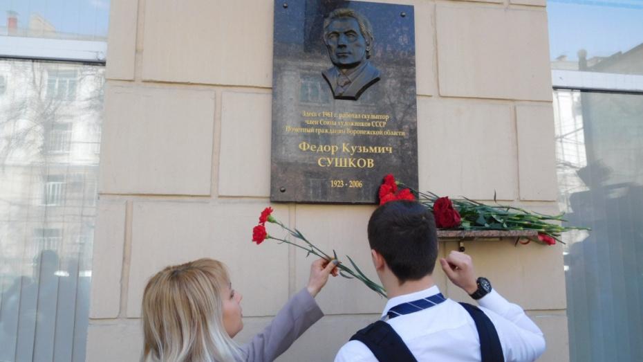 В Воронеже открыли мемориальную доску автору «Памятника Славы» и «Самолета»