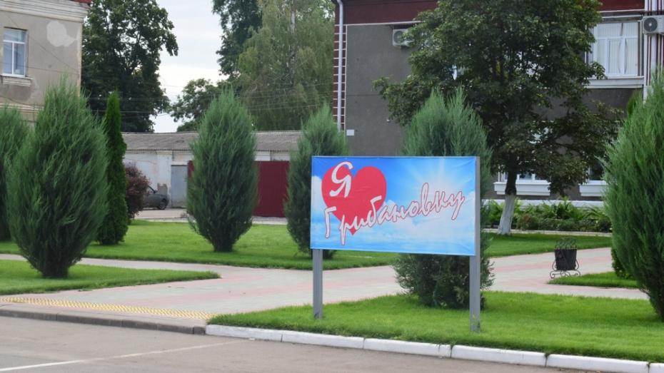 В Грибановском районе объявили конкурс фотографий и открыток к Дню поселка