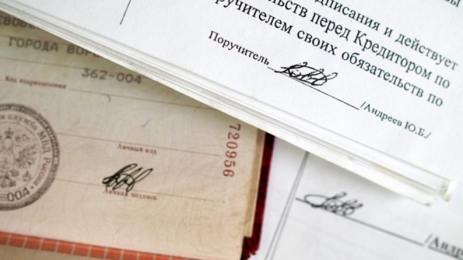 Воронежец добился отмены решения о выплате чужого кредита на 6,3 млн рублей