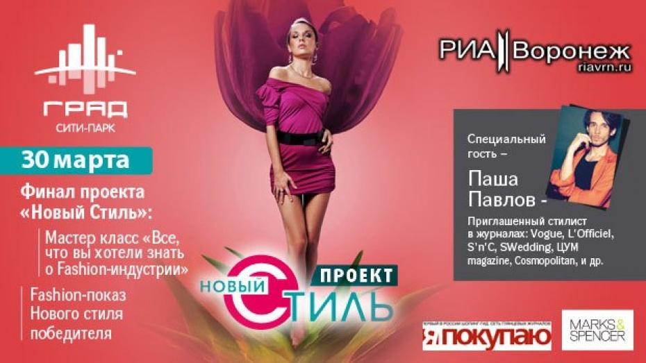 Сити-парк «ГРАД» совместно с РИА «Воронеж» запускает проект «Новый Стиль»