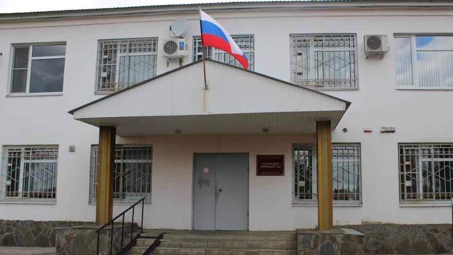 Житель Таловского района получил 2 года 1 месяц условно за избиение полицейского