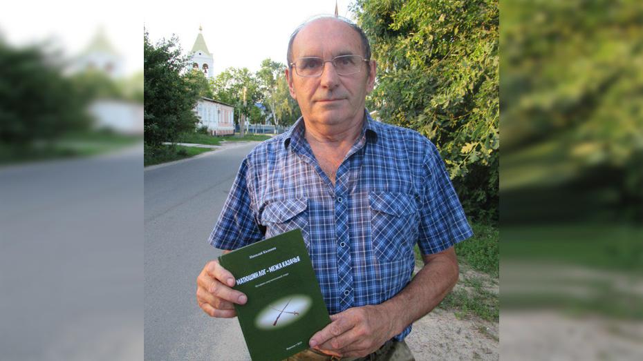 Павловский краевед написал книгу о событиях Гражданской войны «Матюшин лог – межа казачья»