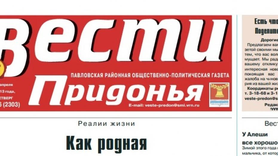 Губернатор подарил редакции районной газеты «Вести Придонья» 100 тысяч рублей