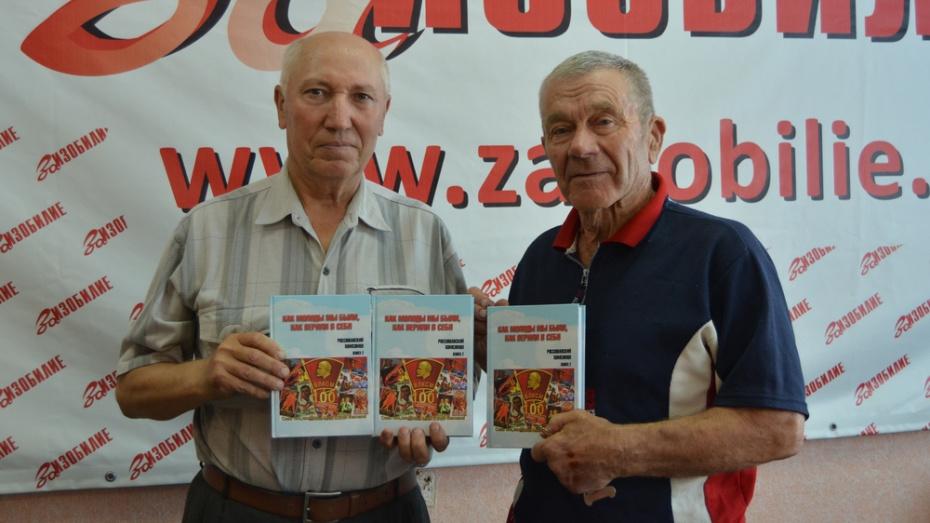 В Россоши выпустили книгу к 100-летию комсомола