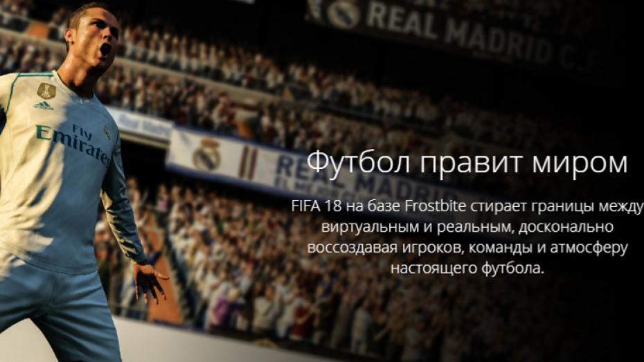 «Ростелеком» запустил акцию «Футболомания»