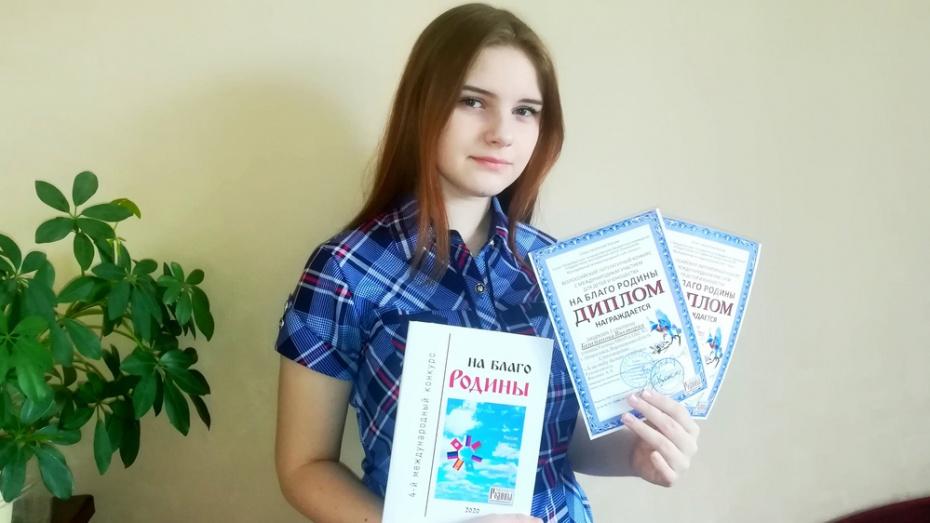Школьница из Воронежской области стала лауреатом всероссийского литературного конкурса