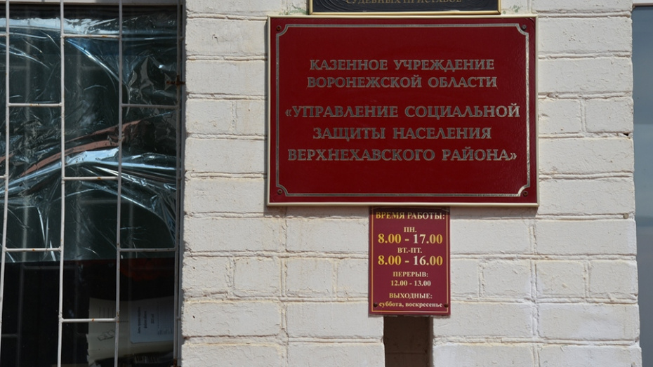 В Верхнехавском районе 12 семей заключили социальный контракт