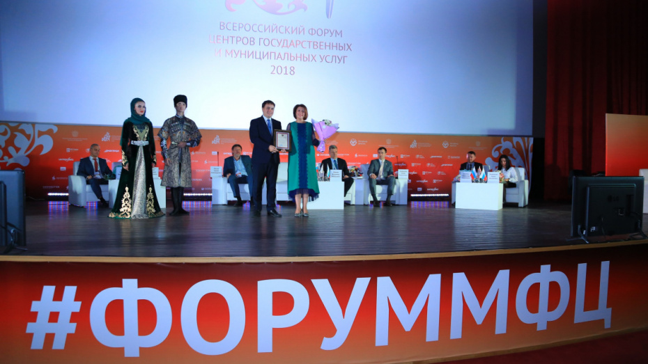 Воронежские МФЦ наградили на Всероссийском форуме многофункциональных центров