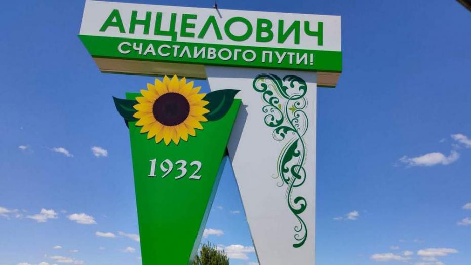 В россошанском селе Анцелович установили въездной знак и уличные указатели