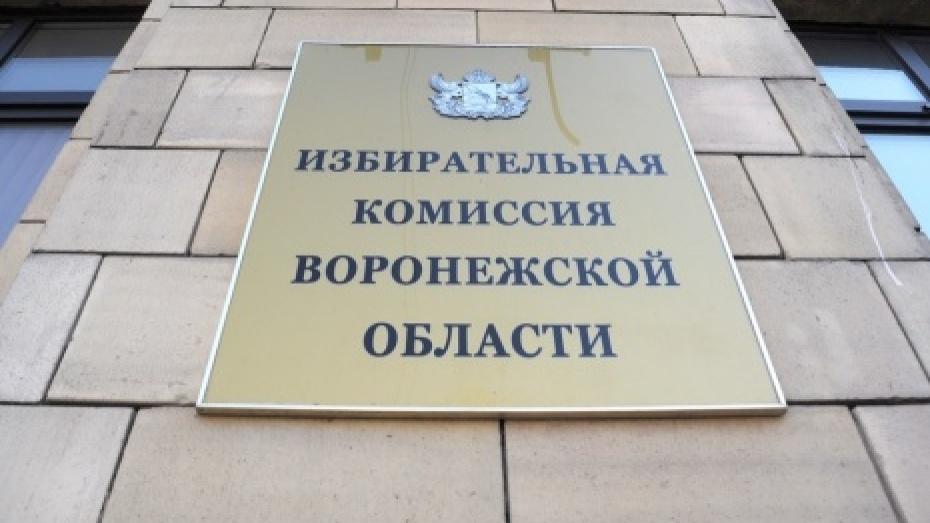 Воронежский облизбирком вручил удостоверения кандидатам в губернаторы