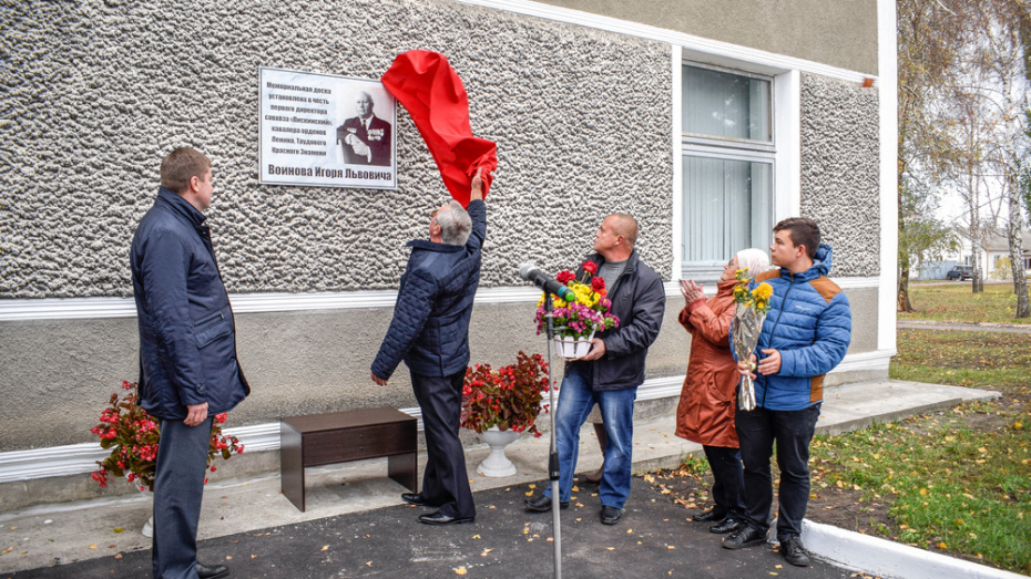 В Лискинском районе открыли мемориальную доску сельхозруководителю Игорю Воинову
