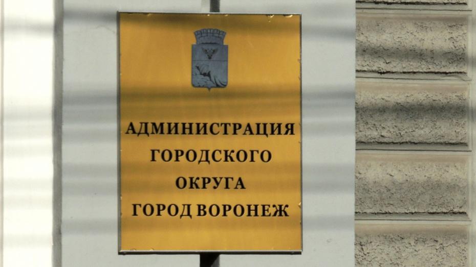 Воронежская мэрия за год сэкономила 363 млн рублей на закупках