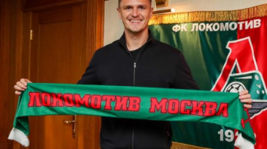 Воронежский футболист стал игроком московского «Локомотива»