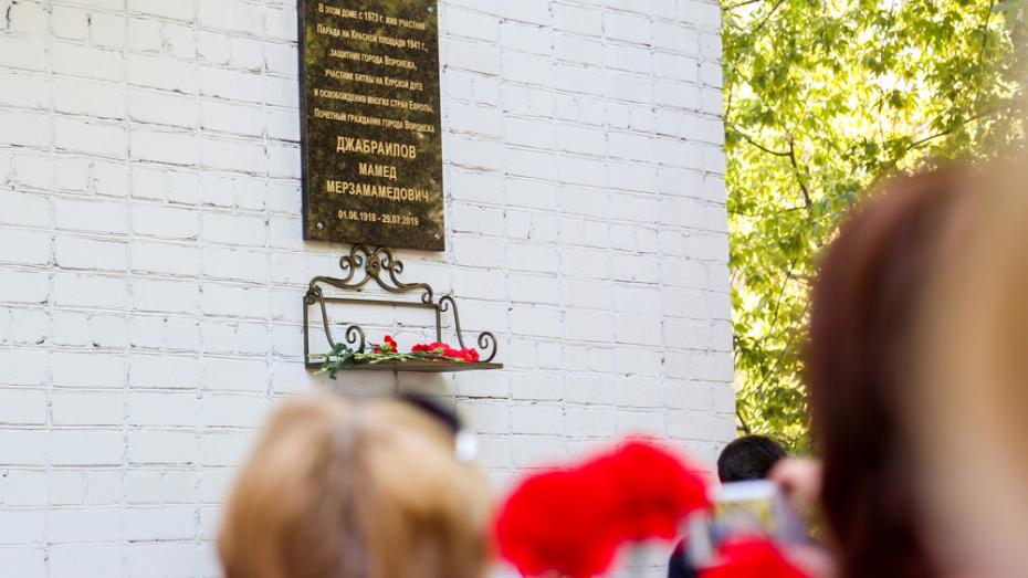 В Воронеже открыли мемориальную доску почетному гражданину Мамеду Джабраилову