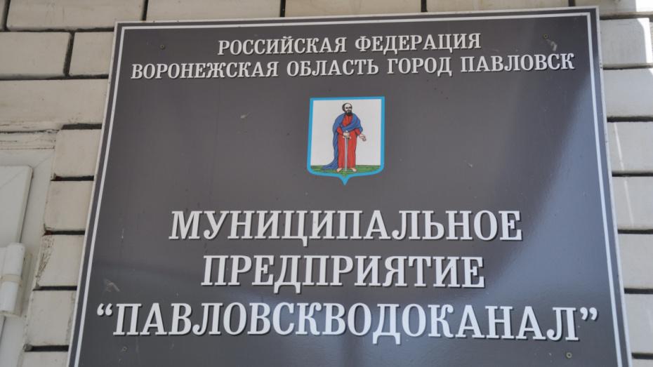 Долги перед «Павловскводоканалом» превысили 13 млн рублей