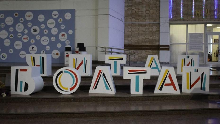 Воронежский книжный фестиваль «Читай-Болтай» получил президентский грант
