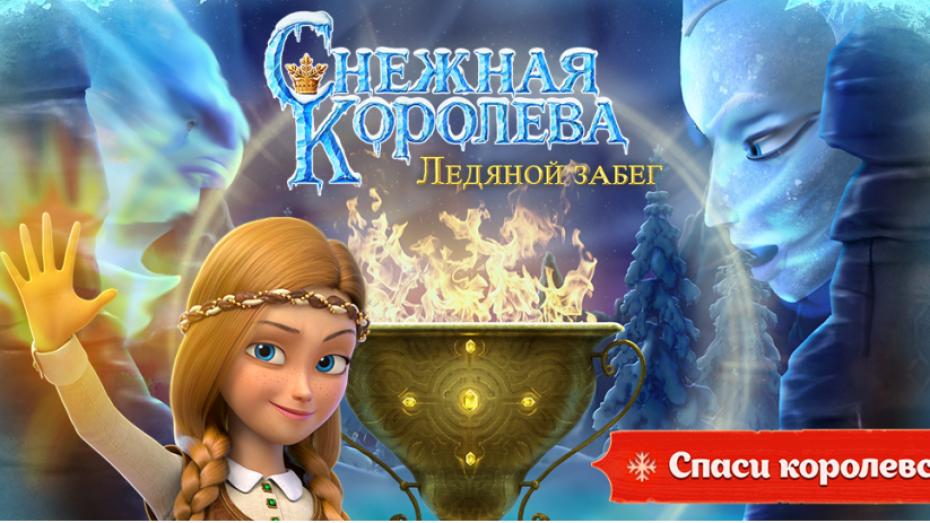 На основе воронежской «Снежной королевы» создали игру для Android и iOS