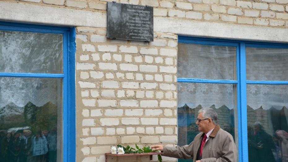 В селе Нижний Мамон открыли памятную доску ветерану педагогического труда