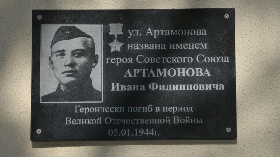 Мемориальная доска в честь героя ВОВ Ивана Артамонова вернулась на место