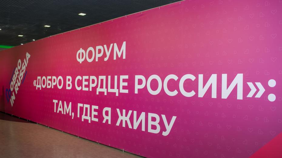 Форум добровольцев ЦФО в Воронеже собрал около 300 участников