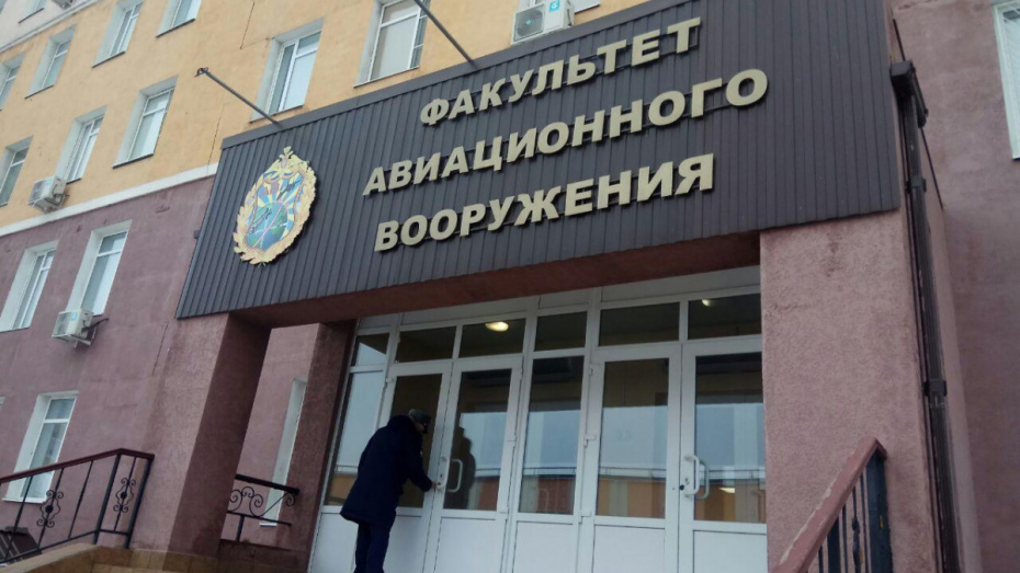 Воронежская военно-воздушная академия удостоилась ордена Жукова