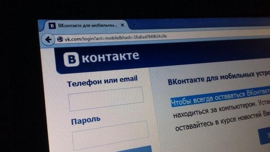 В Воронежской области мужчина выложил в Сеть порнографические фото детей