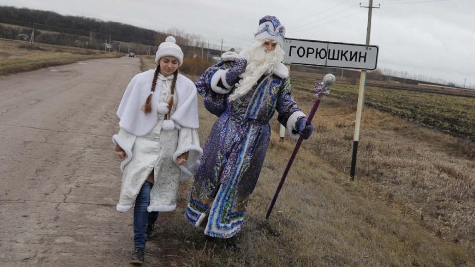 В Воронежской области жителей сел поздравил Дед Мороз-чиновник
