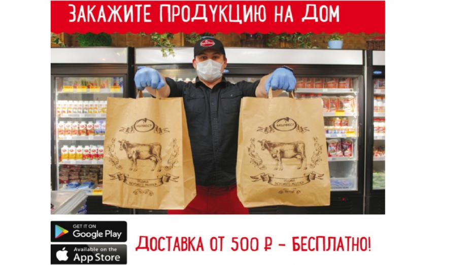 Воронежский производитель запустил бесплатную доставку молочных продуктов
