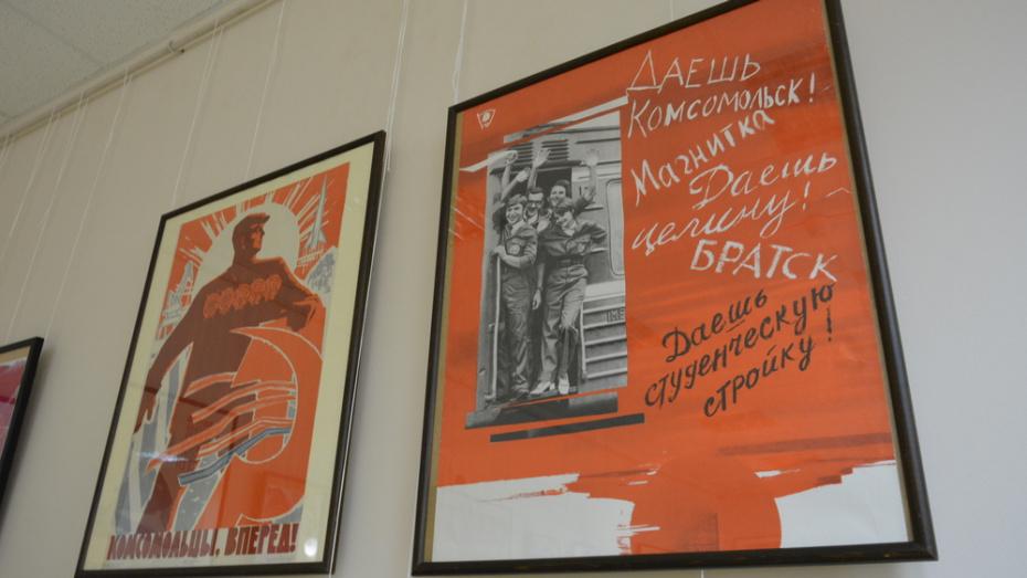 В Острогожске отпразднуют 100-летие районного комсомола