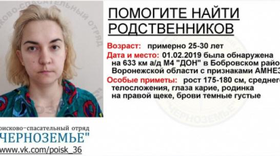 Воронежские волонтеры попросили помощи в поисках родных женщины с признаками амнезии