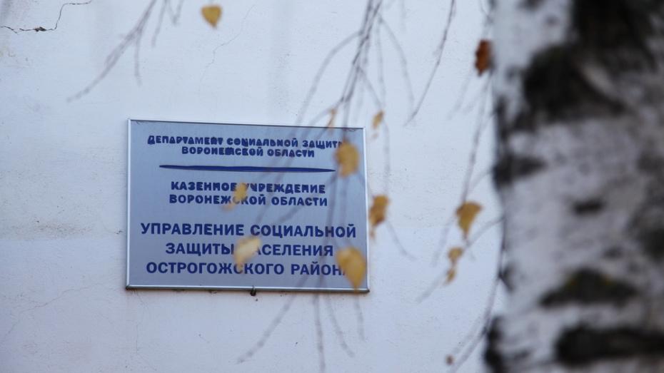 В Острогожском районе сумма выплат по соцконтракту составила более 2 млн рублей